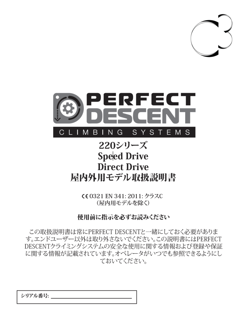Perfect Descent Speed Drive - 220 Series Operations Manual - Japanese